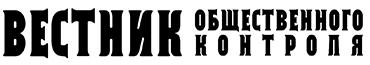 Федеральное СМИ интернет-портал «Вестник Общественного Контроля» рассказывает о том, что волнует думающего читателя – спорные законопроекты, провокации в политике, законы в теории и на практике, работа органов государственной власти – в рубрике «Государственные службы». О том, на что расходуется бюджет – в рубрике «ГосЗакупки». В рубрике «ЖКХ» мы расскажем о проблемах муниципальных служб, долгострое, городской инфраструктуре. Не боясь мы пишем всю правду о «Коррупции» и халатности чиновников. Аварии на теплотрассах и проблемы в ЖКХ, криминал, уборка города, пожары и ДТП, образование в школах и вузах, транспорт и экология, медикаменты в аптеках, цены на товары, инновации, культура и городские праздники, – в рубриках газеты  «Вестник Общественного Контроля».