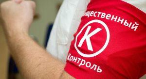 """Федеральный закон от 21 июля 2014 г. N 212-ФЗ """"Об основах общественного контроля в Российской Федерации"""""""