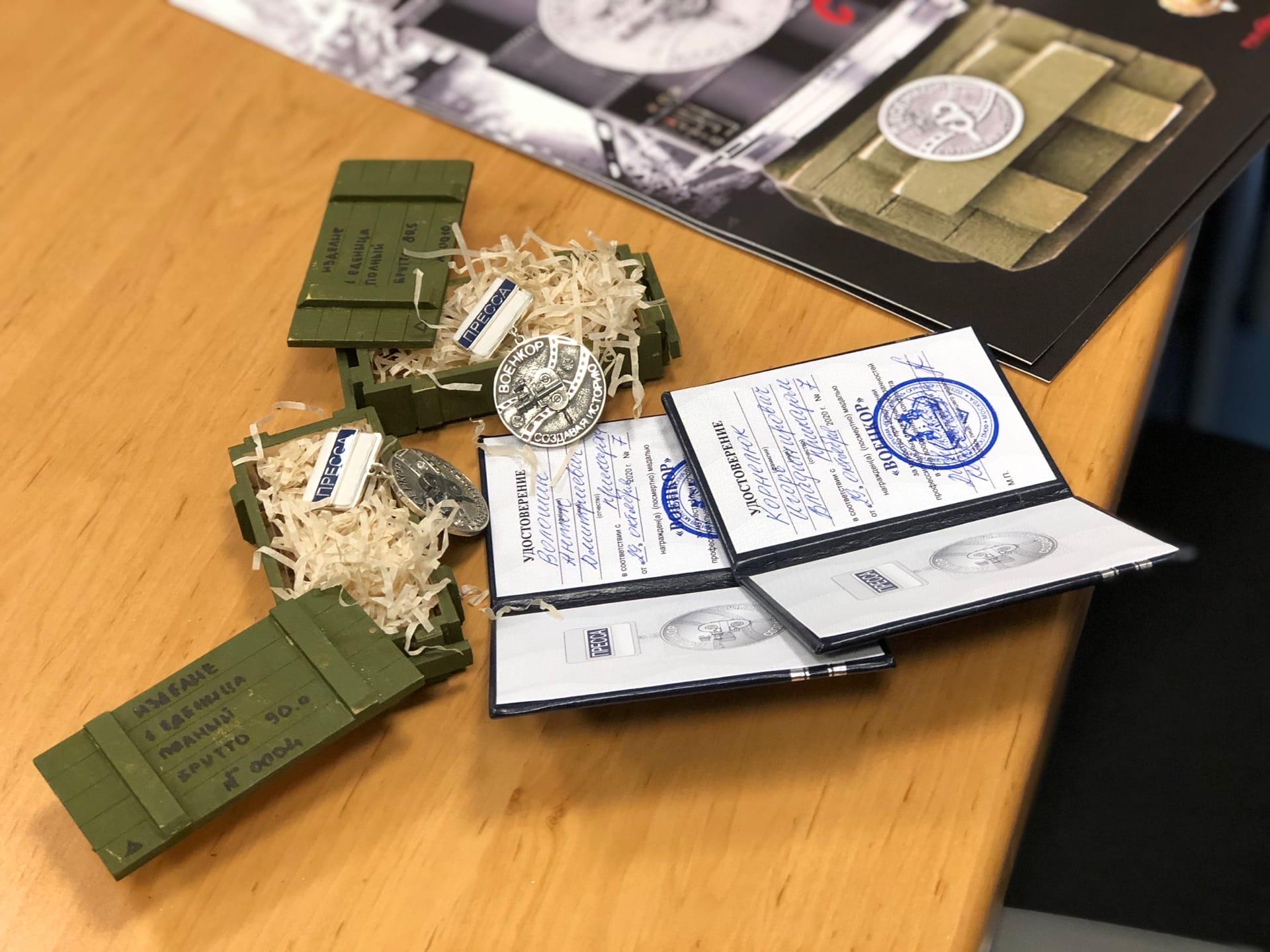 медаль для журналистов Военкор